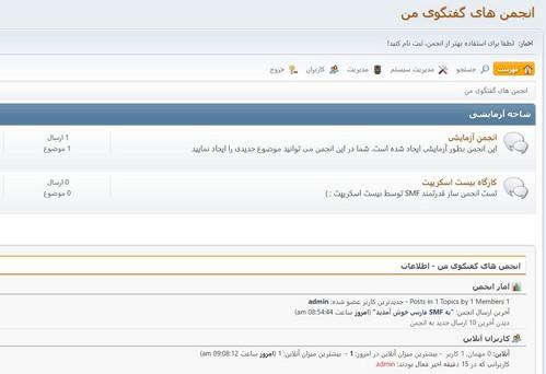 اسکریپت انجمن ساز فارسی SMF