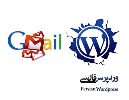 افزونه ارسال ایمیل در وردپرس با SMTP Gmail