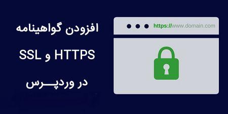 افزودن SSL برای صفحه ای خاص در وردپرس WordPress HTTPS