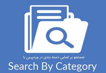 جستجو بر اساس دسته بندی در وردپرس با افزونه Search By Category