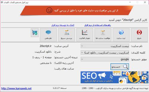 نرم افزار بررسی رتبه کلمات کلیدی وب سایت KarnaWebSearchEngine نسخه 1.2.1.7