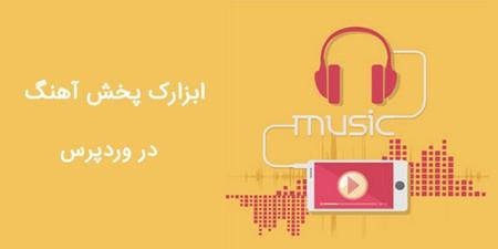 ابزارک پخش آهنگ در وردپرس با افزونه Simple Music Widget