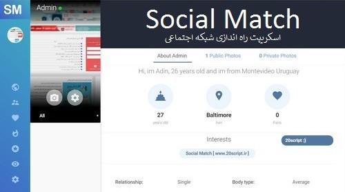 اسکریپت راه اندازی شبکه اجتماعی Social Match نسخه 3.0
