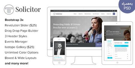 پوسته وکالت و دفاتر حقوقی Solicitor برای وردپرس