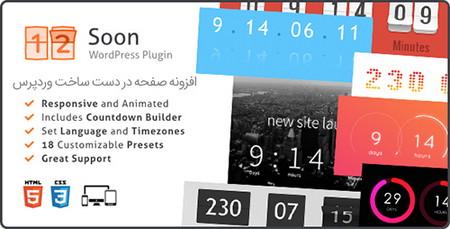 افزونه ایجاد صفحه در دست ساخت وردپرس Soon Countdown Builder