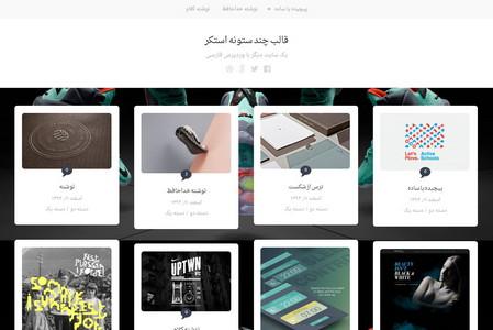 دانلود قالب مجله ای وردپرس Stacker فارسی