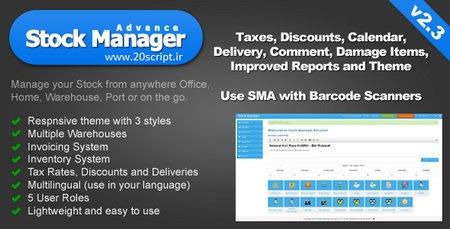 سیستم مدیریت و فروش سهام Stock Manager Advance نسخه 2.3.1