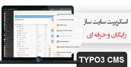 اسکریپت مدیریت محتوای TYPO3 CMS