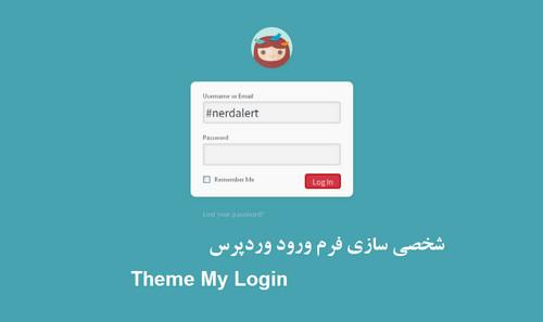 شخصی سازی فرم ورود وردپرس با افزونه Theme My Login