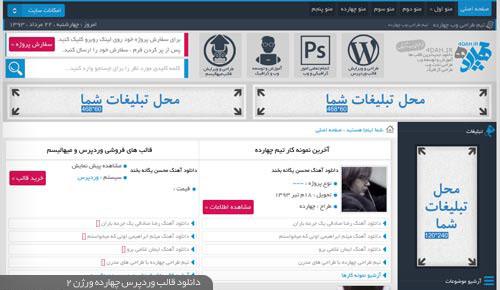 دانلود قالب سایت چهارده ورژن ۲ برای وردپرس
