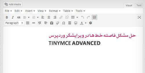 حل مشکل فاصله خط ها در ویرایشگر وردپرس با افزونه Tinymce Advanced