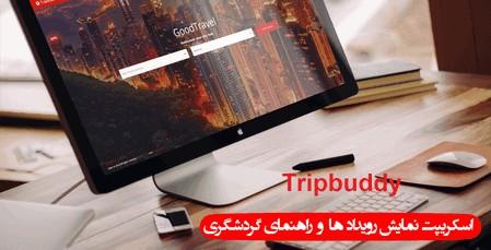 اسکریپت راهنمای گردشگری و مسافرت Tripbuddy