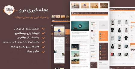 دانلود قالب مجله ای فارسی وردپرس Truemag نسخه 1.1.7