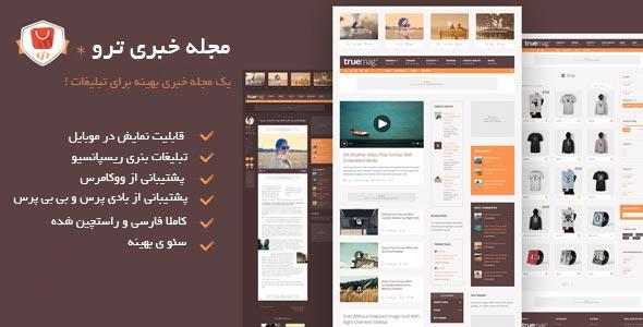 قالب مجله ای فارسی وردپرس truemag نسخه 1.1.4