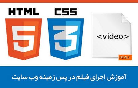 آموزش اجرای فیلم در پس زمینه وب سایت توسط Html5 و CSS3