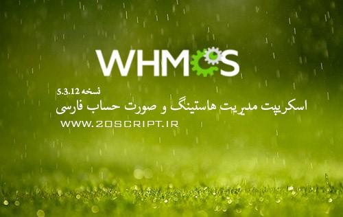 اسکریپت مدیریت هاستینگ و صورت حساب فارسی WHMCS نسخه 5.3.12