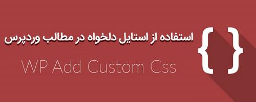 استفاده از استایل دلخواه در مطالب وردپرس با افزونه WP Add Custom CSS
