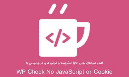 افزونه وردپرس WP Check No JavaScript or Cookie