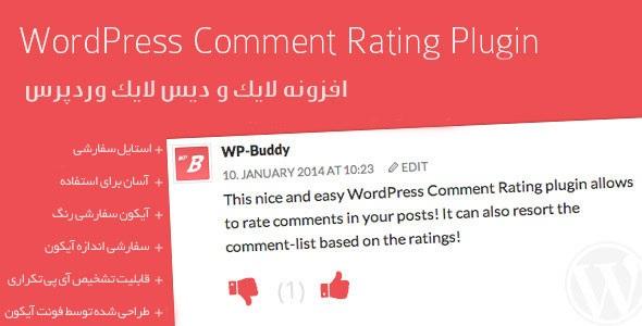 افزونه لایک نظرات در وردپرس WordPress Comment Rating نسخه 1.6.6