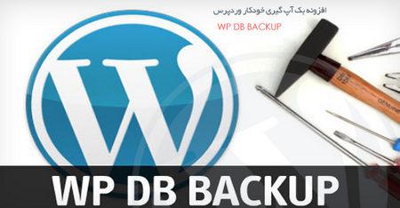 افزونه وردپرس بک آپ گیری خودکار WP DB Backup