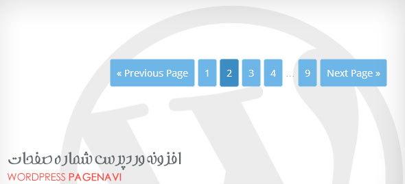 افزونه وردپرس شماره صفحات WP PageNavi
