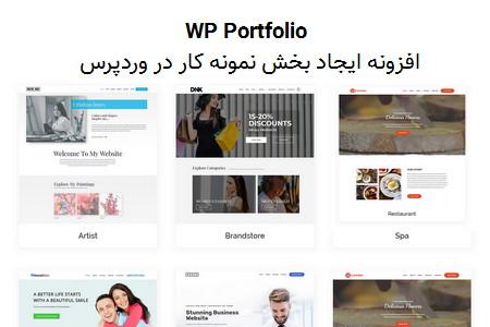 افزونه نمایش نمونه کارها در وردپرس WP Portfolio