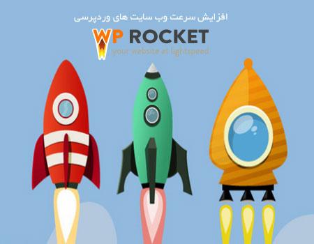 افزایش سرعت وردپرس با افزونه فارسی WP Rocket نسخه 2.6.3