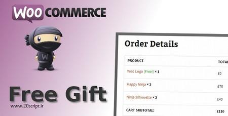 افزونه Free Gift برای ووکامرس