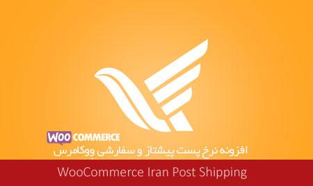 افزونه فارسی محاسبه اتوماتیک نرخ پست فروشگاه ساز ووکامرس