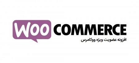 افزونه عضویت ویژه برای ووکامرس WooCommerce Memberships