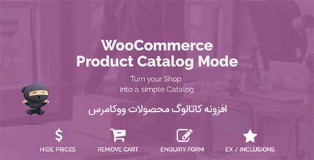 افزونه ایجاد کاتالوگ برای محصولات ووکامرس WooCommerce Product Catalog Mode