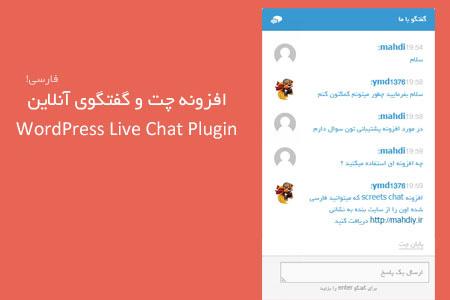 افزونه فارسی پشتیبانی و چت آنلاین Live Chat وردپرس