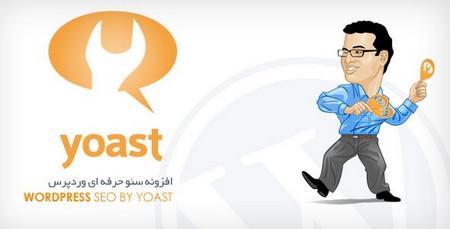 افزونه وردپرس سئو حرفه ای WordPress SEO Yoast