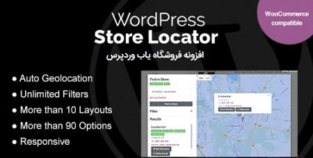 افزونه فروشگاه یاب وردپرس WordPress Store Locator نسخه 1.9.4