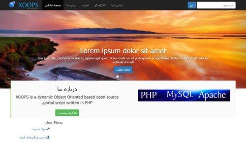 اسکریپت مدیریت محتوای فارسی XOOPS