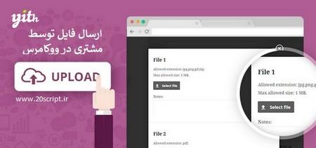 افزونه ارسال فایل مشتری ووکامرس YITH WooCommerce Uploads Premium