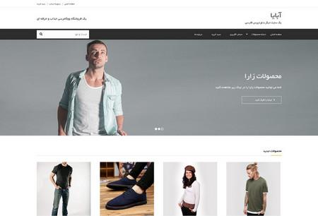 دانلود قالب وردپرس فروشگاهی Abaya