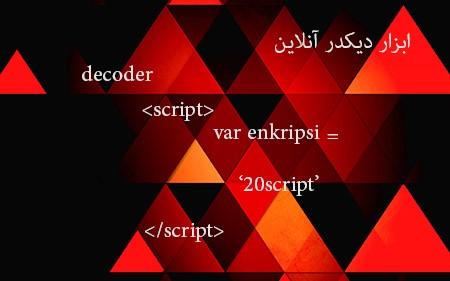 ابزار آنلاین دیکدر Var Enkripsi