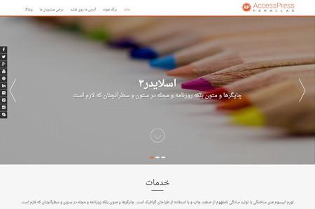 قالب شرکتی وردپرس Accesspress Parallax فارسی
