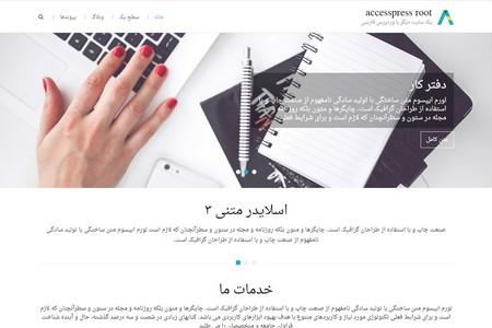 پوسته شرکتی وردپرس AccessPress Root فارسی