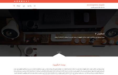 قالب شرکتی وردپرس AccessPresss Staple فارسی