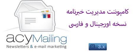 افزونه خبرنامه AcyMailing فارسی نسخه 5 برای جوملا