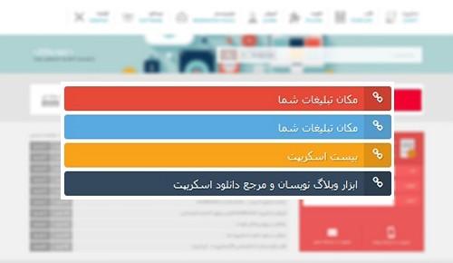 کد تبلیغات متنی در 4 رنگ جذاب