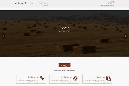 قالب شرکتی وردپرس Educate فارسی