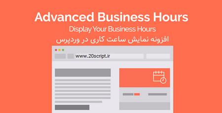 افزونه نمایش ساعت کاری در وردپرس Advanced Business Hours
