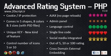 اسکریپت امتیازدهی پیشرفته Advanced Rating System