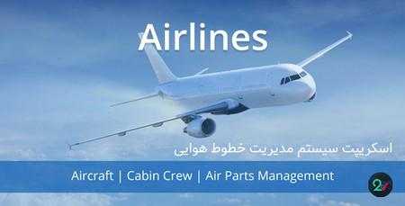 اسکریپت سیستم مدیریت خطوط هوایی Airlines