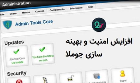 افزایش امنیت و بهینه سازی جوملا با افزونه Akeeba Admin Tools Pro