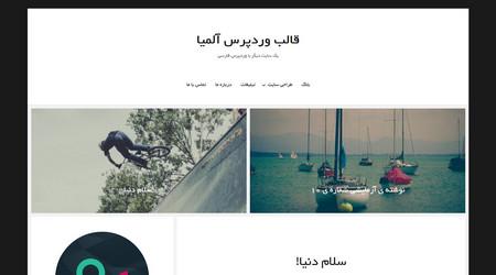 دانلود قالب وبلاگی وردپرس Almia فارسی