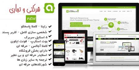 دانلود قالب وردپرس شرکتی اداری Alterna فارسی نسخه 9.5.4
